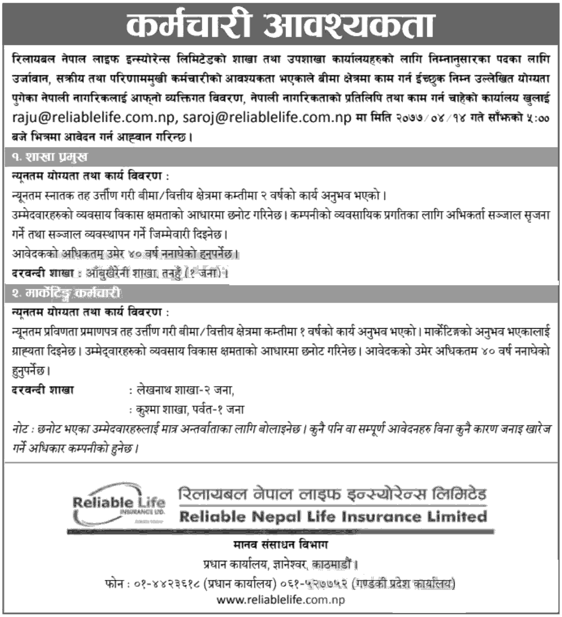 https://www.collegenp.com//uploads/2020/07/Reliable-Nepal-Life-Insurance-Limited-Vacancy-Notice.png