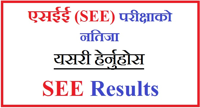 Check SEE Result with Marksheet