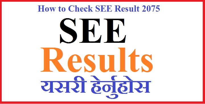 how to check SEE Result 2075