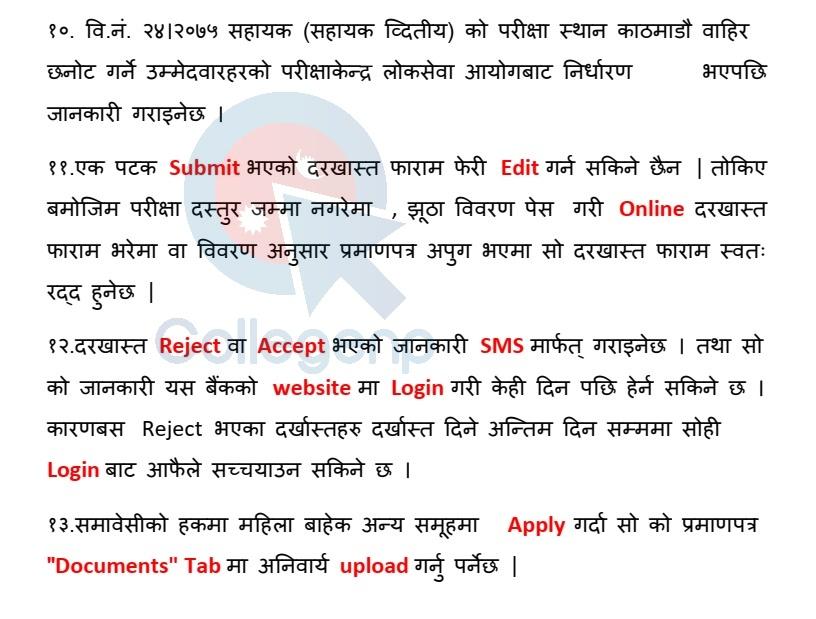 nepal rastra bank vacancy 2074 online form