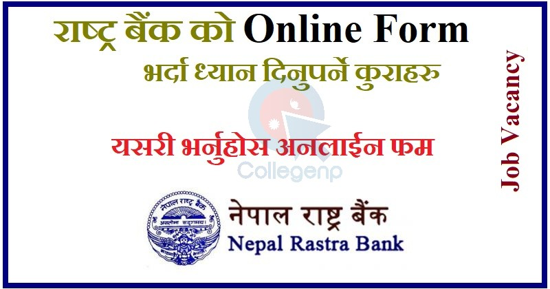 How to Apply Online Nepal Rastra Bank Online Form