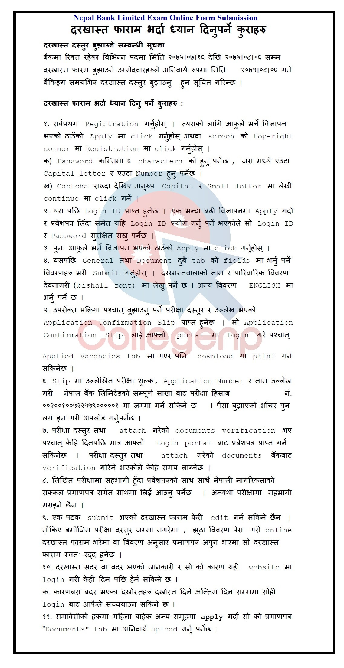 How to apply for Nepal Bank Limited Exam