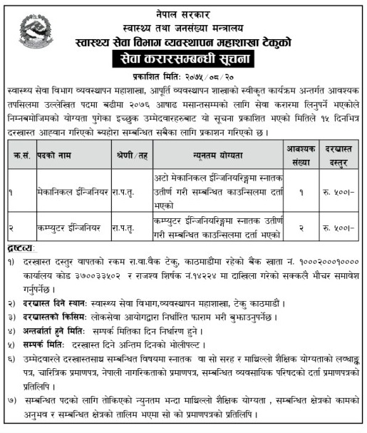 Department of Health Services Vacancy