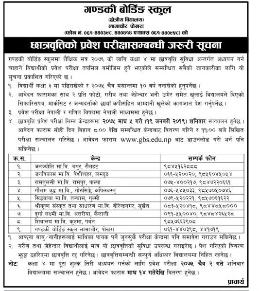 Gandaki Boarding School Notice of Scholarships