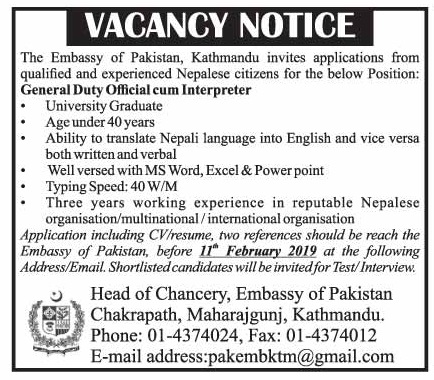 Job Vacancy from Embassy of Pakistan Kathmandu