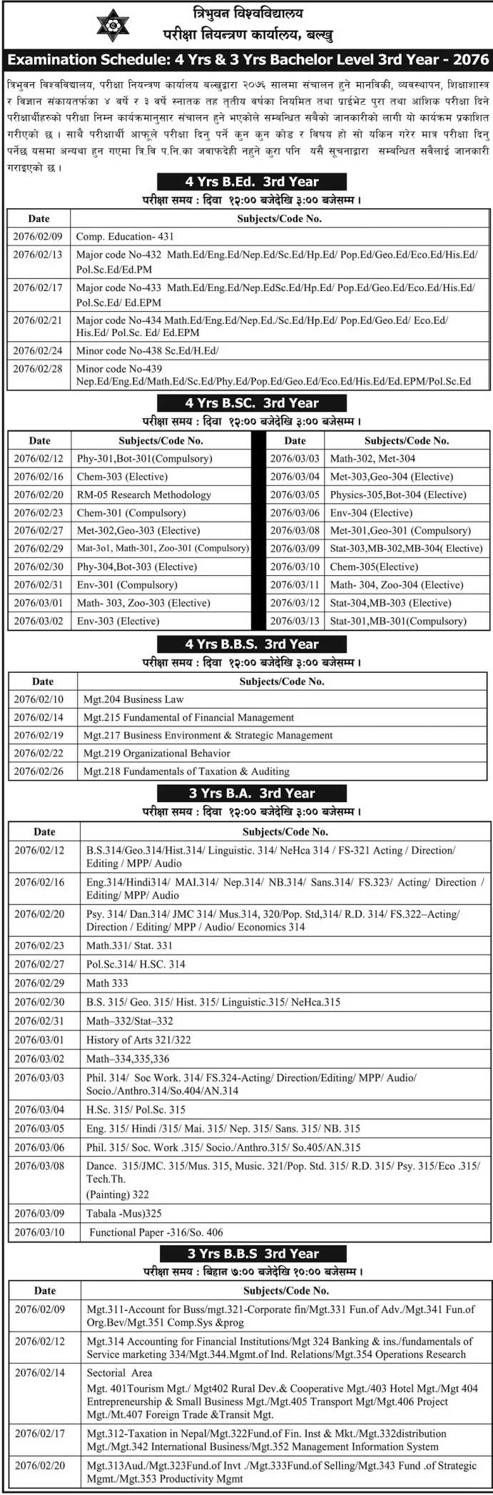 BBS, BA, B Ed  3rd Year Exam Routine - Tribhuvan University