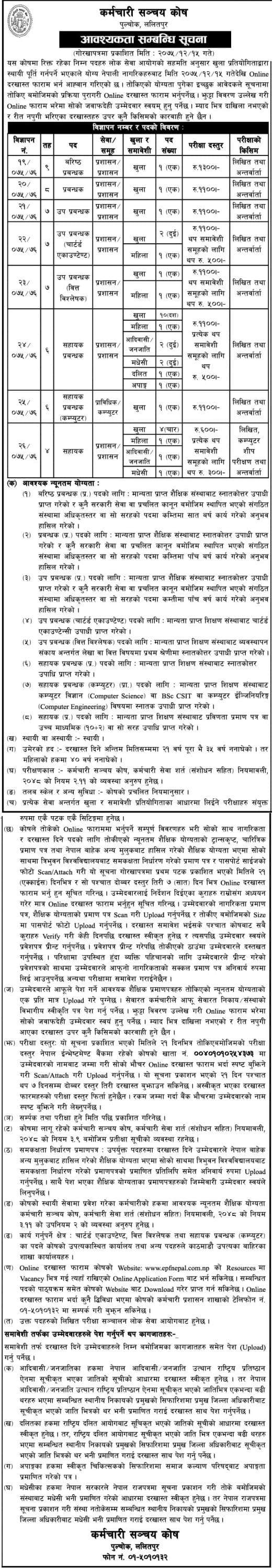 Karmachari Sanchaya Kosh Vacancy