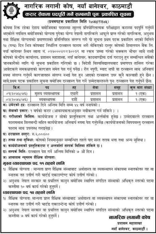 Nagarik Lagani Kosh Vacancy Notice