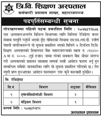Tribhuvan University Teaching Hospital Vacancy