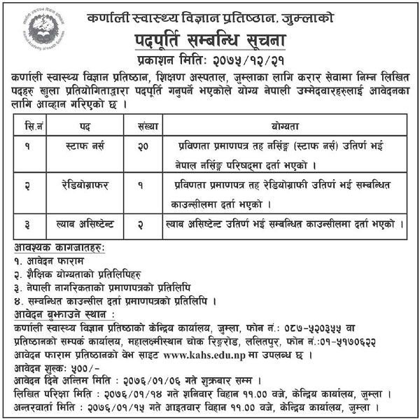Karnali-Academy-of-Health-Sciences-Vacancy Job Application Form In Nepali on blank generic, part time, big lots, free generic, sonic printable,