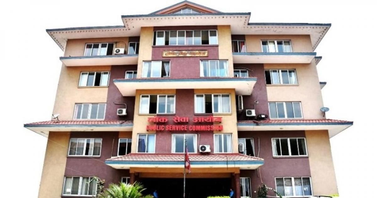 Lok Sewa Aayog Building