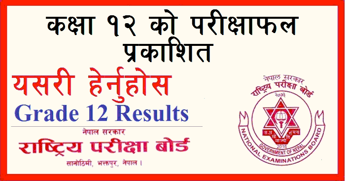 How to Check NEB Result 2076 Class 12 | Collegenp