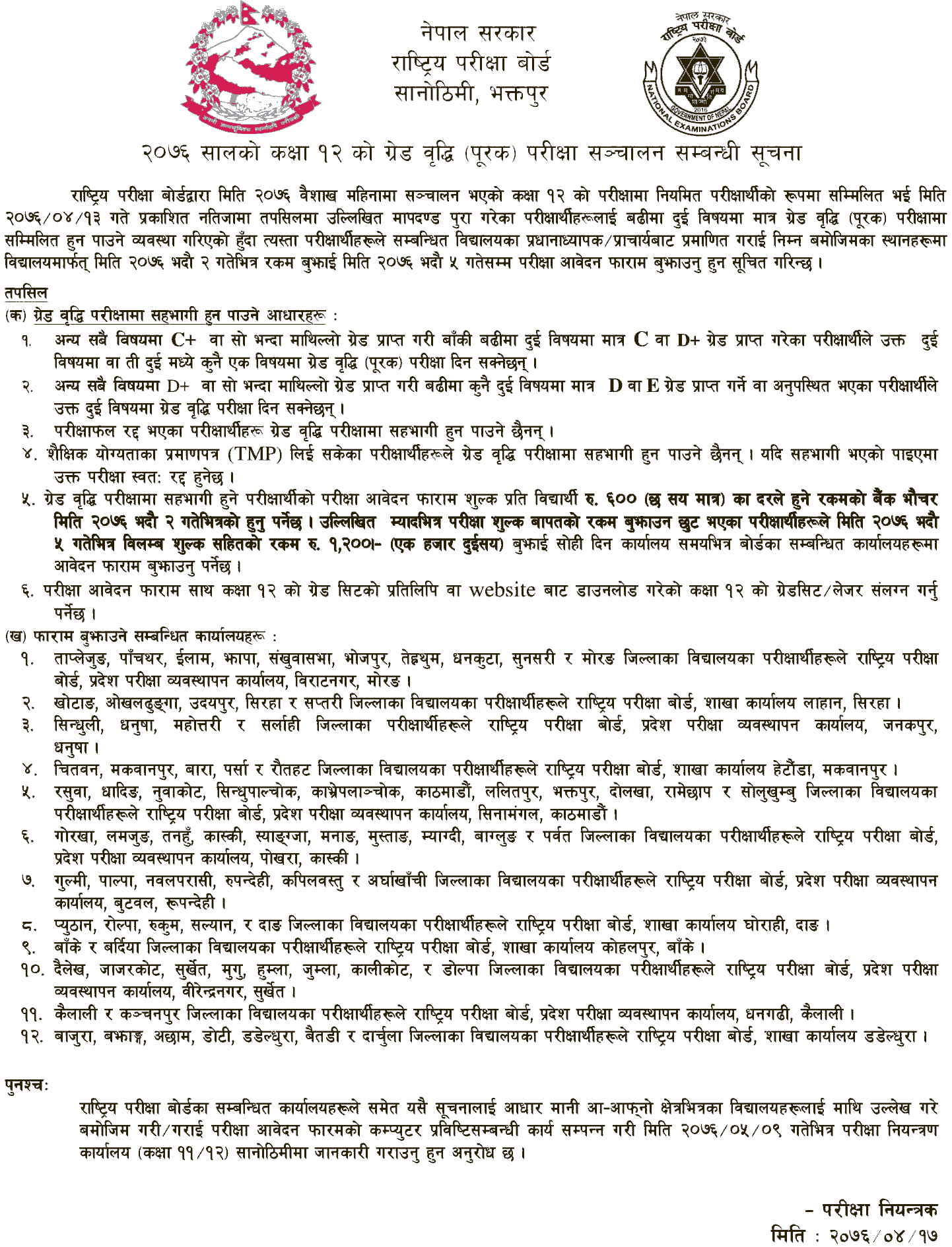 NEB Grade 12 Grade Increment Exam Form Fill-up Notice 2076