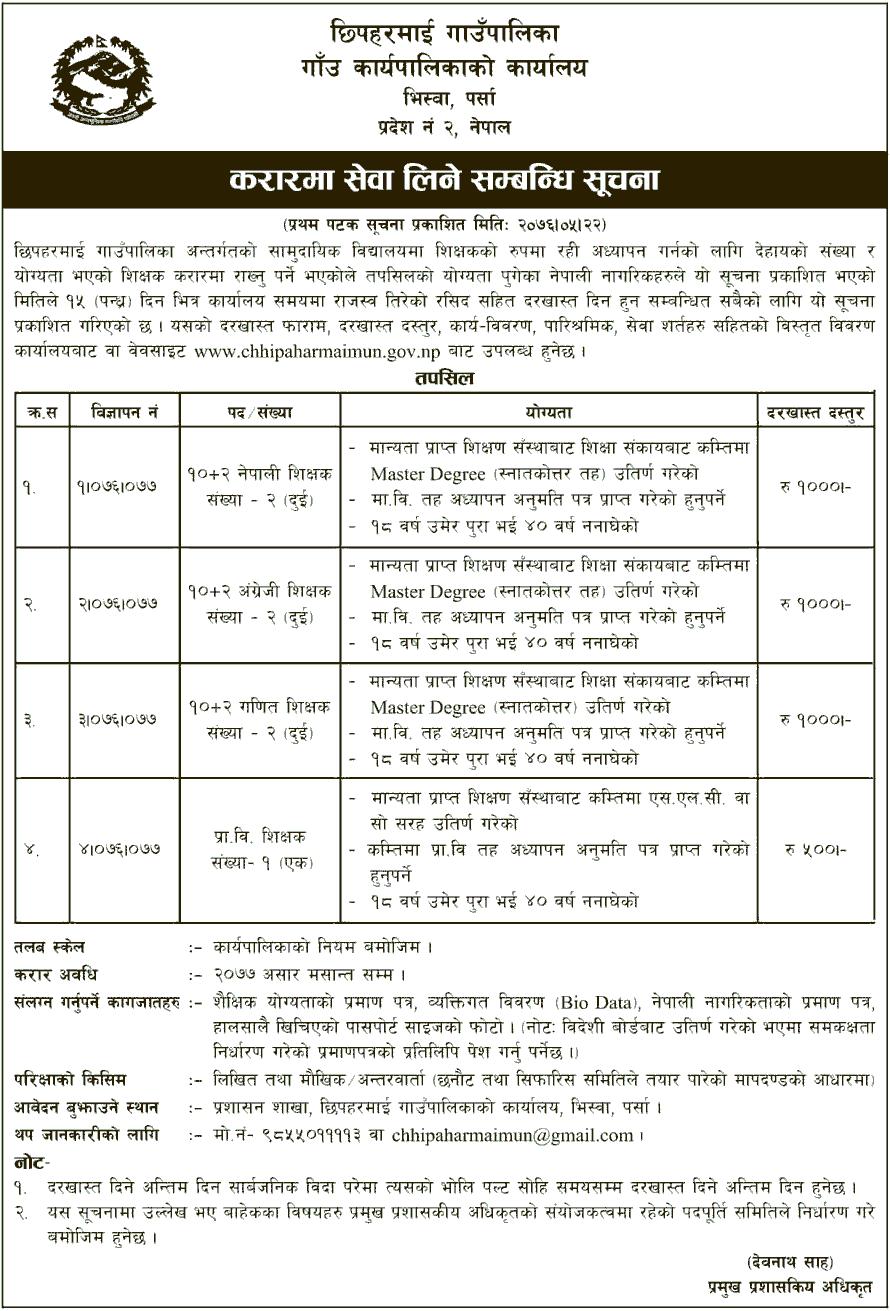 Chhipaharamai-Rural-Munility-Vacancy-for-Teachers Job Application Form In Nepali on blank generic, part time, big lots, free generic, sonic printable,