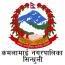 Kamalamai Municipality