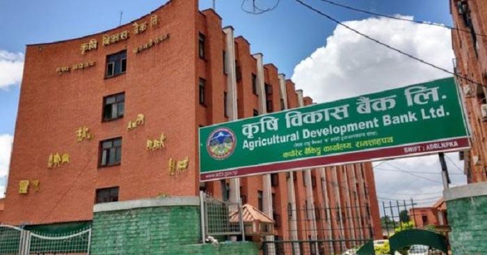Agricultural Development Bank Limited Building