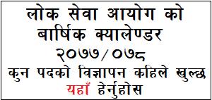 Lok Sewa Aayog Calendar