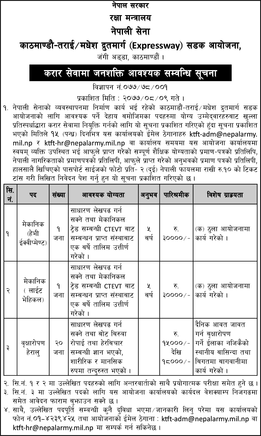 Kathmandu-Terai  Madhesh Expressway Road Project Vacancy Announcement