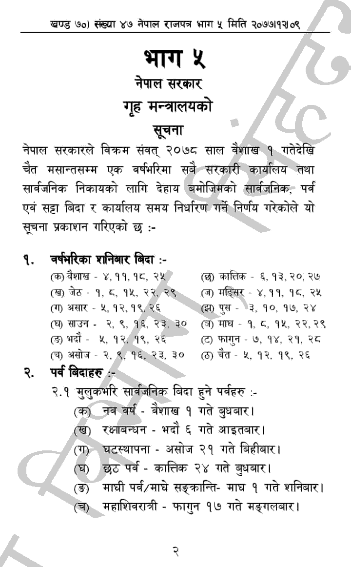 List of Public Holidays in Nepal 2078 BS