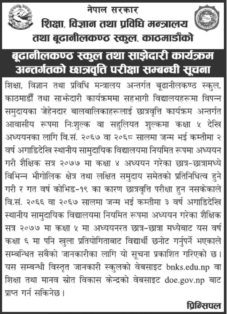 Budhanilkantha School Announces Scholarship for Class 5