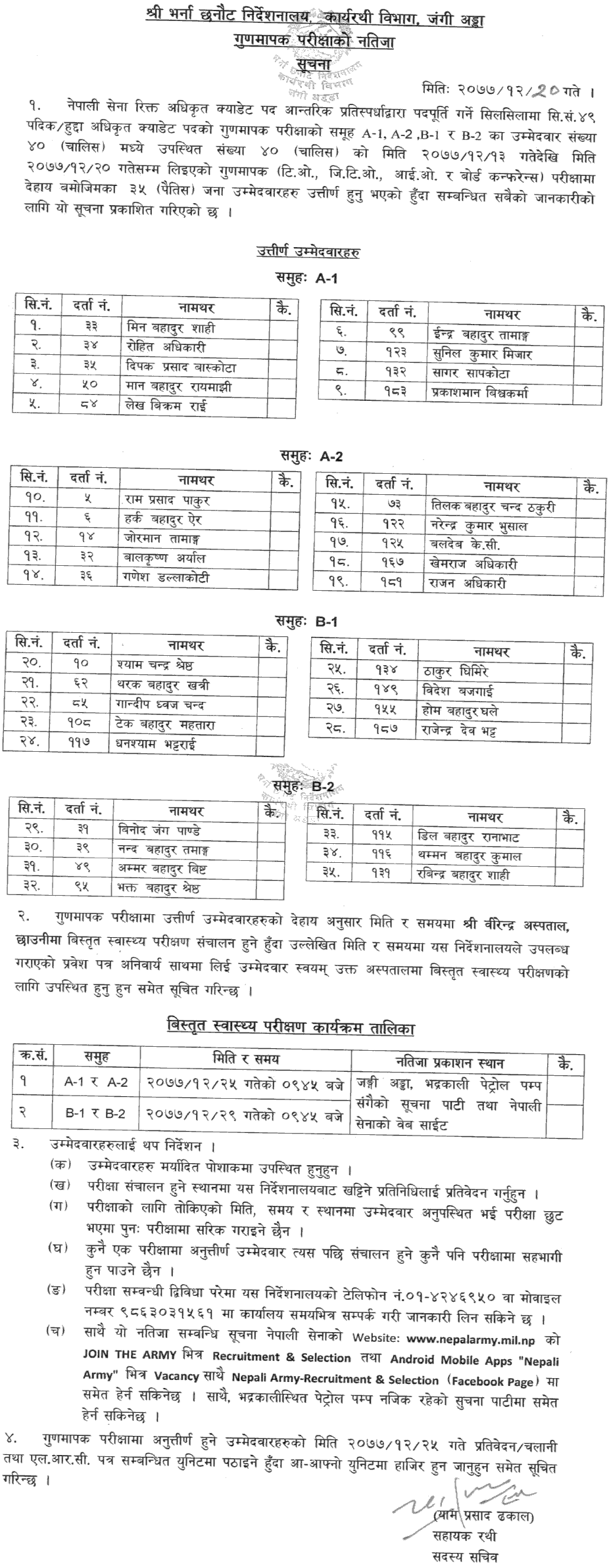 Nepal Army Cadet Officer (Hudda) Result of TO, GTO, IO, and Board Conference