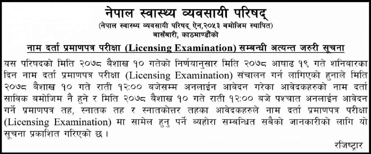 Nepal Health Professional Council (NHPC) Notice for Licensing Examination