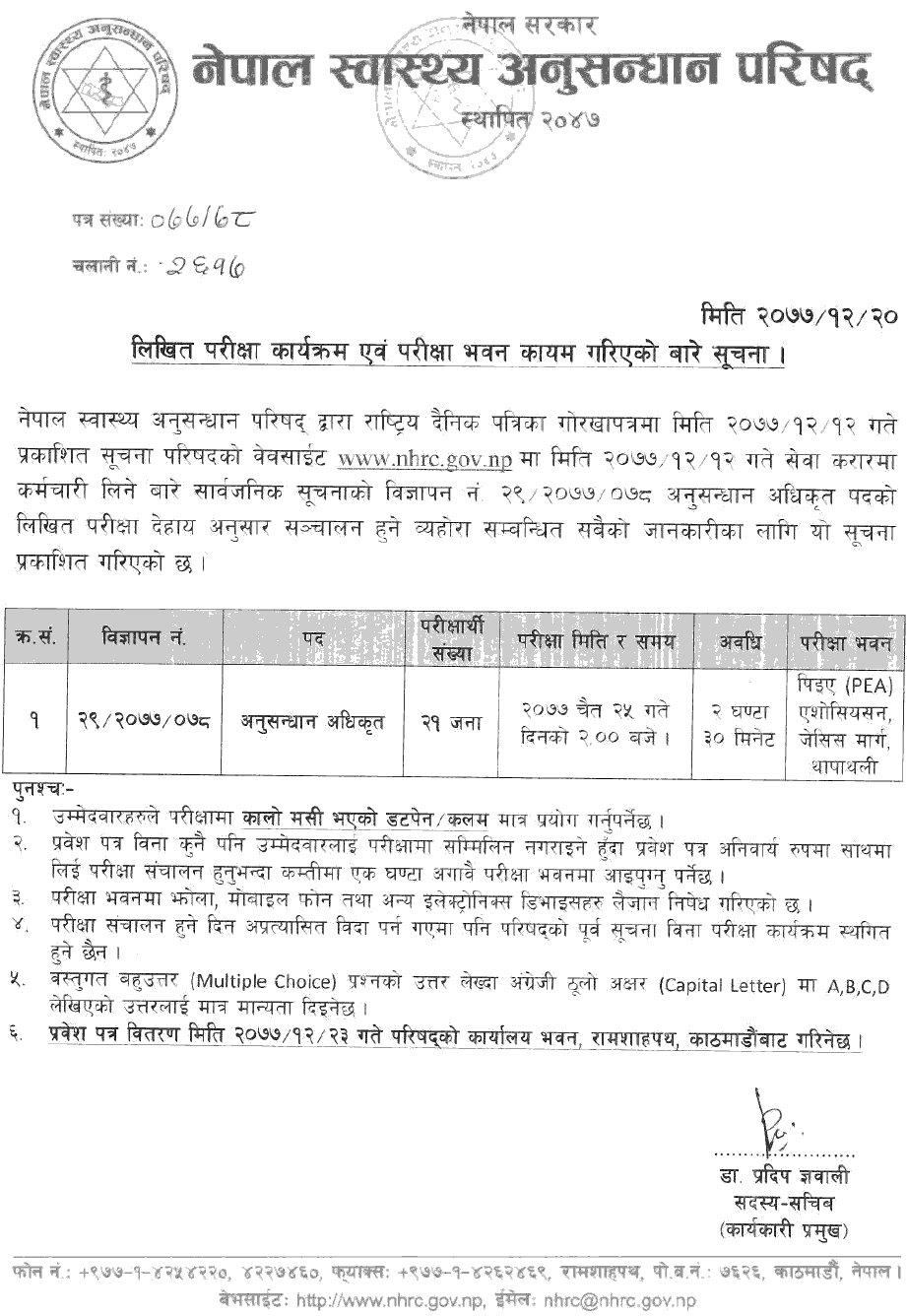 Nepal Health Research Council (NHRC) Officer Level Written Exam Schedule and Center