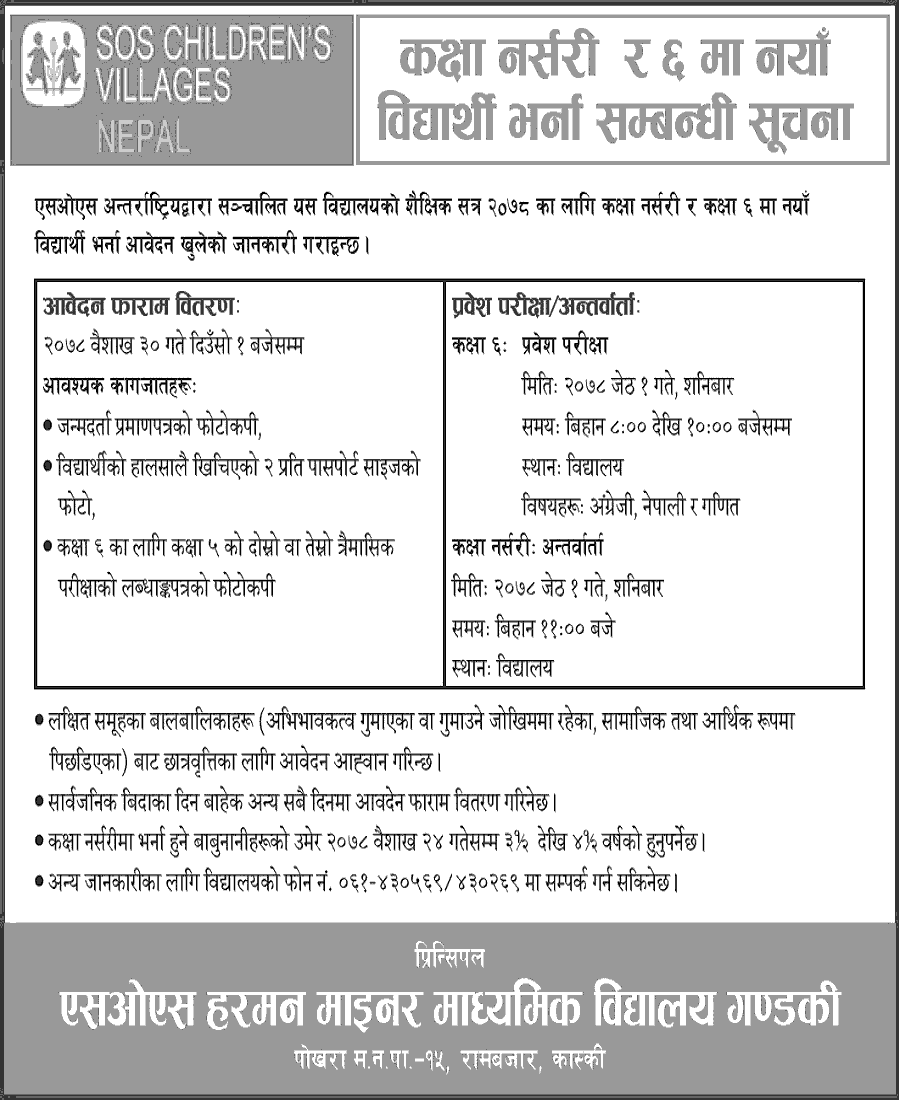 Nursery and Class 6 Admission Open at SOS Herman Minor Secondary School Gandaki