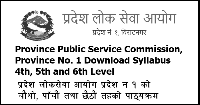 Province Public Service Commission Province 1 All Level Syllabus