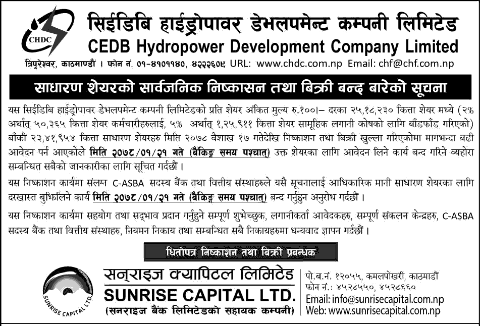Last Day to Apply for IPO of CEBD Hydropower