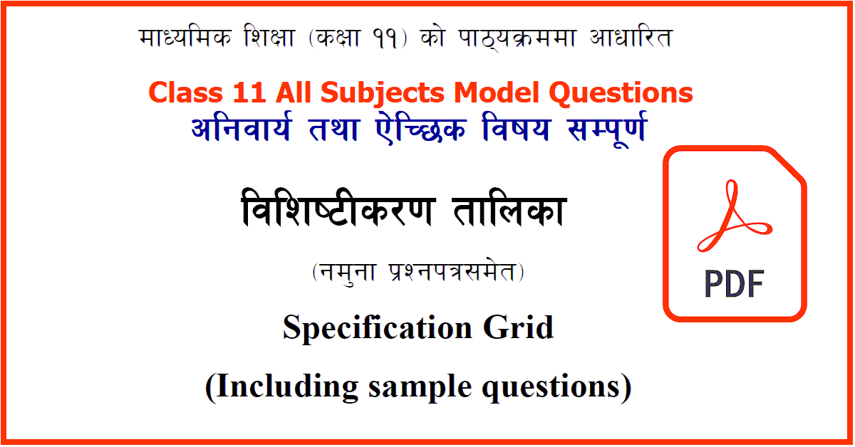 Class 11 All Subjects Model Questions