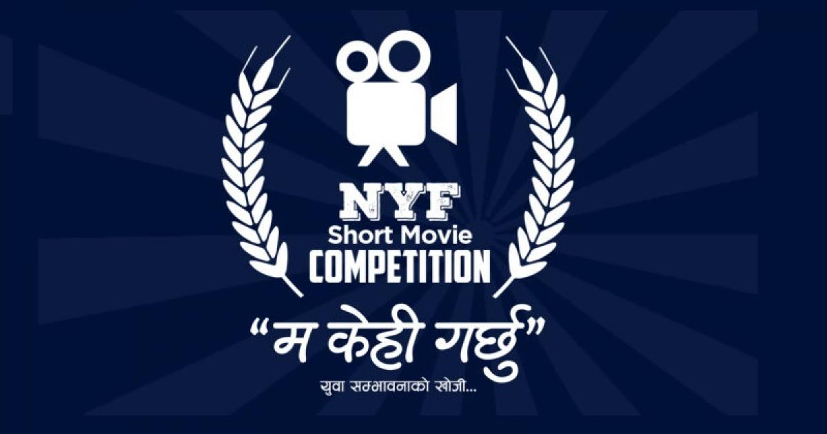 NYF Short Film Competition 2078