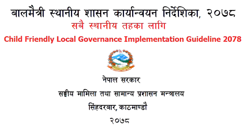 Child Friendly Local Governance Implementation Guideline 2078