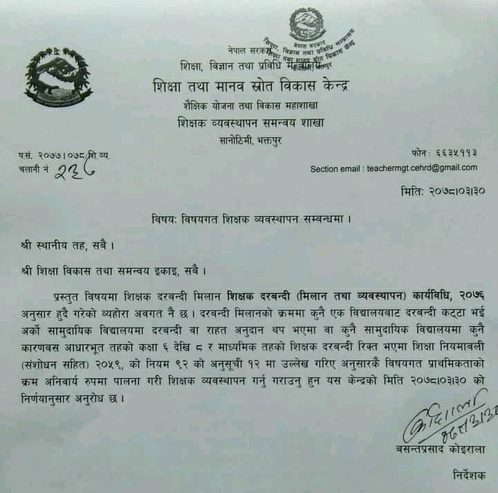 MoEST Notice Regarding Subject-wise Teacher Management in 753 Local Level