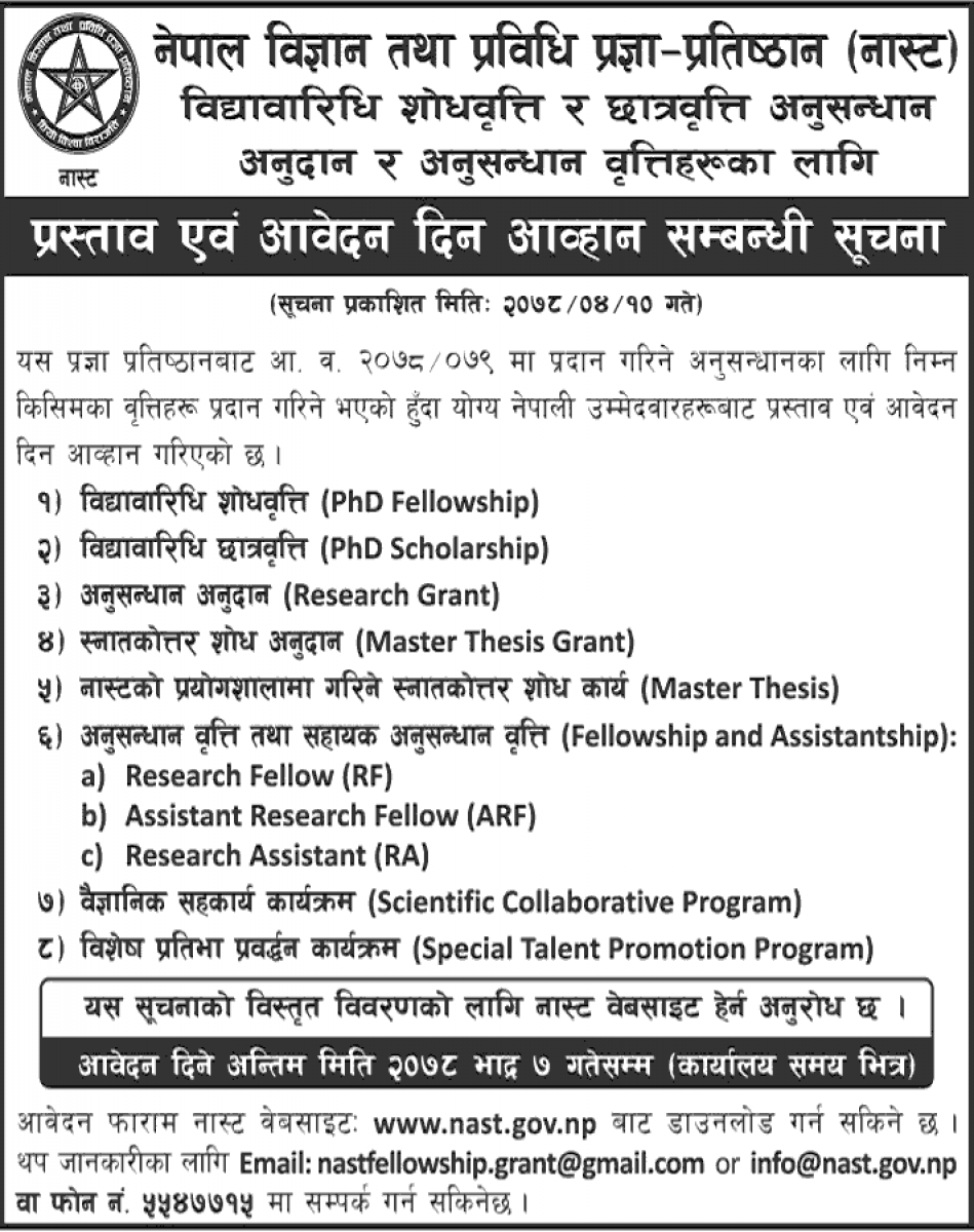 NAST Call to Apply for Fellowship, Scholarship, Research Grant, and Thesis Grant