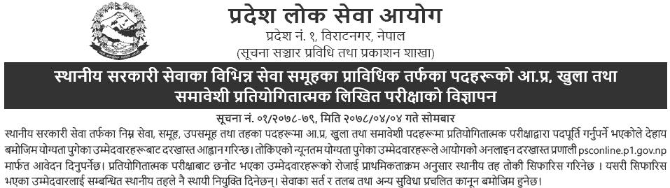 Pradesh 1 Lok Sewa Aayog Vacancy for 4th and 5th Technical Position (Local Level) 4