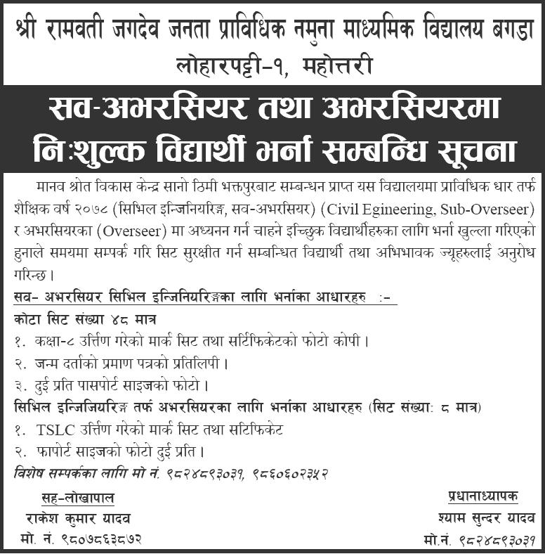 Sub-Overseer and Overseer Admission Open at Rambati Jagdev Janata Technical School