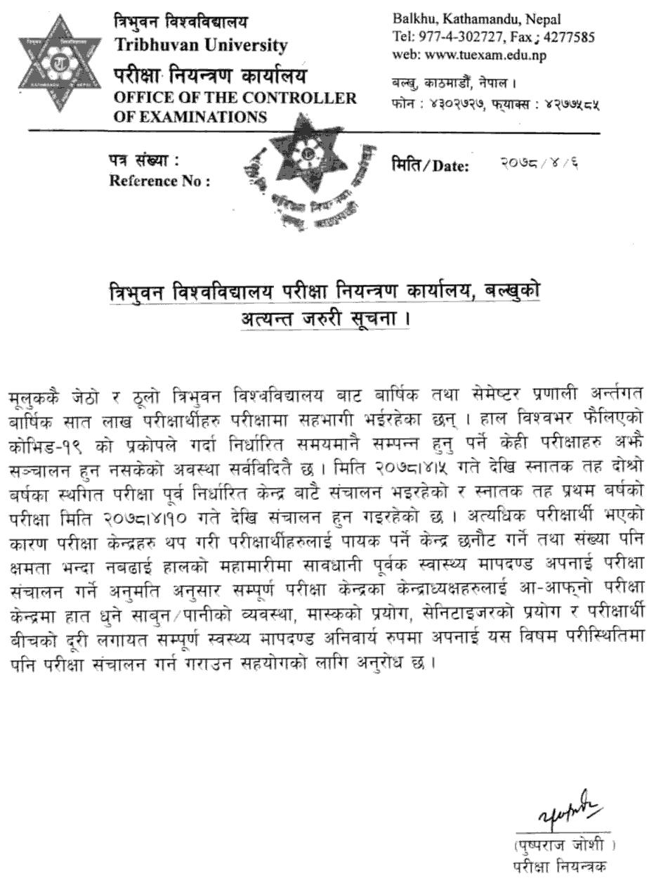 Tribhuvan University Urgent Notice Regarding Ongoing Bachelor Level  Examination