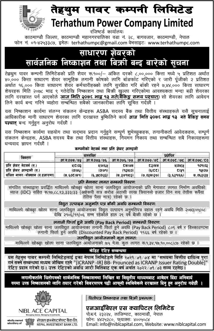 Last Day to Apply for IPO of Terhathum Power Company Limited