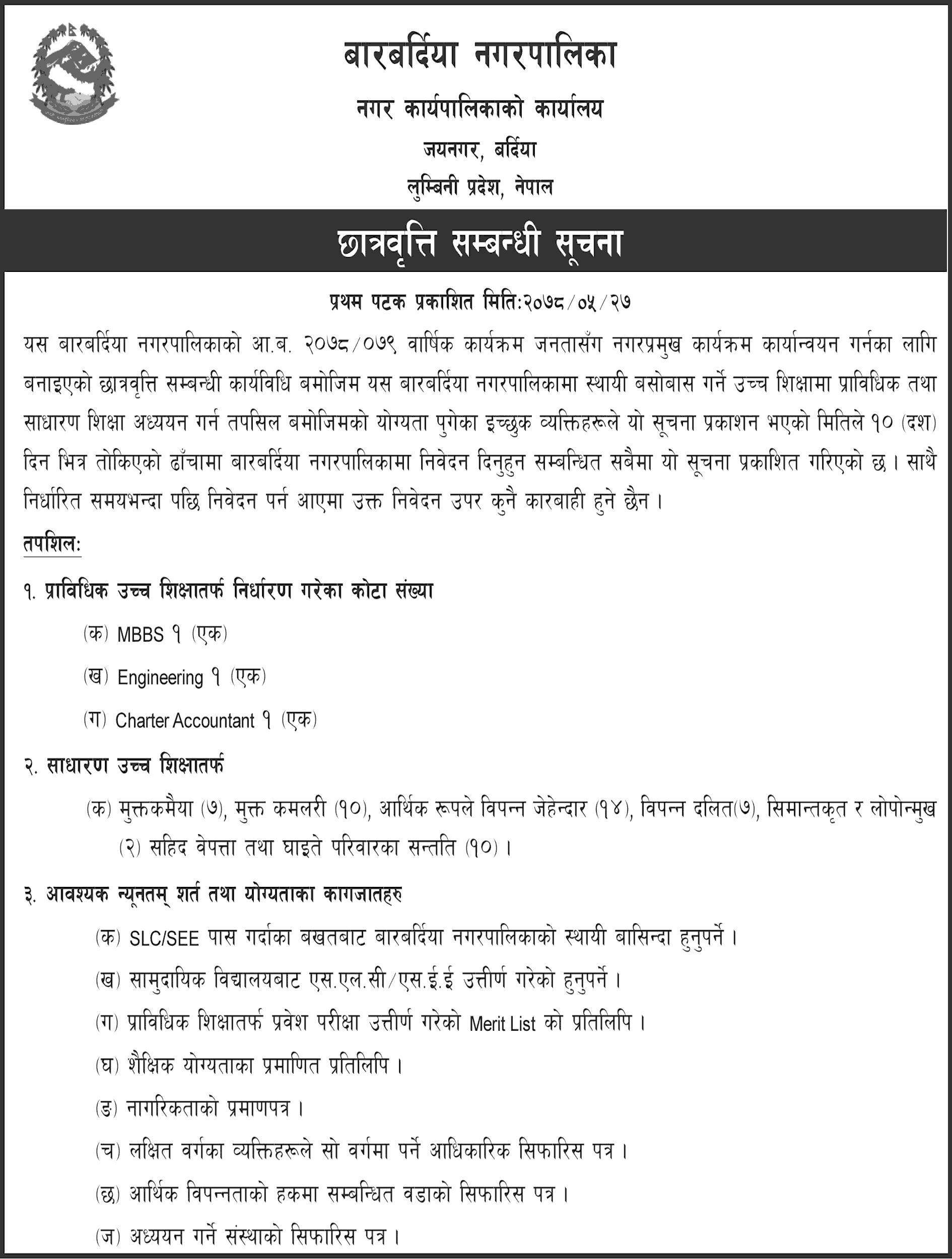 MBBS, Engineering, CA and Higher Education Scholarship from Barbardiya Municipality