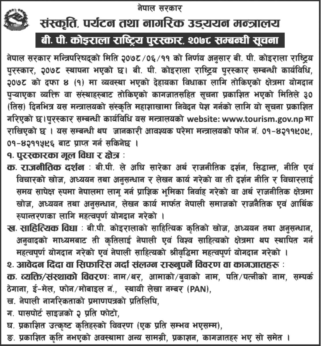 Apply for BP Koirala National Award 2078